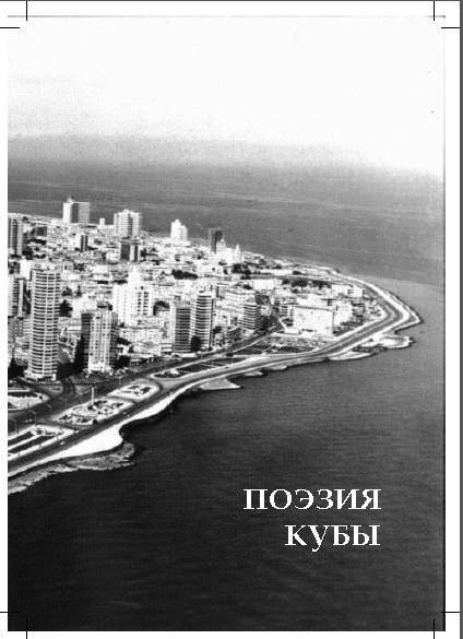 Виктор Авдеев. Поэзия Кубы