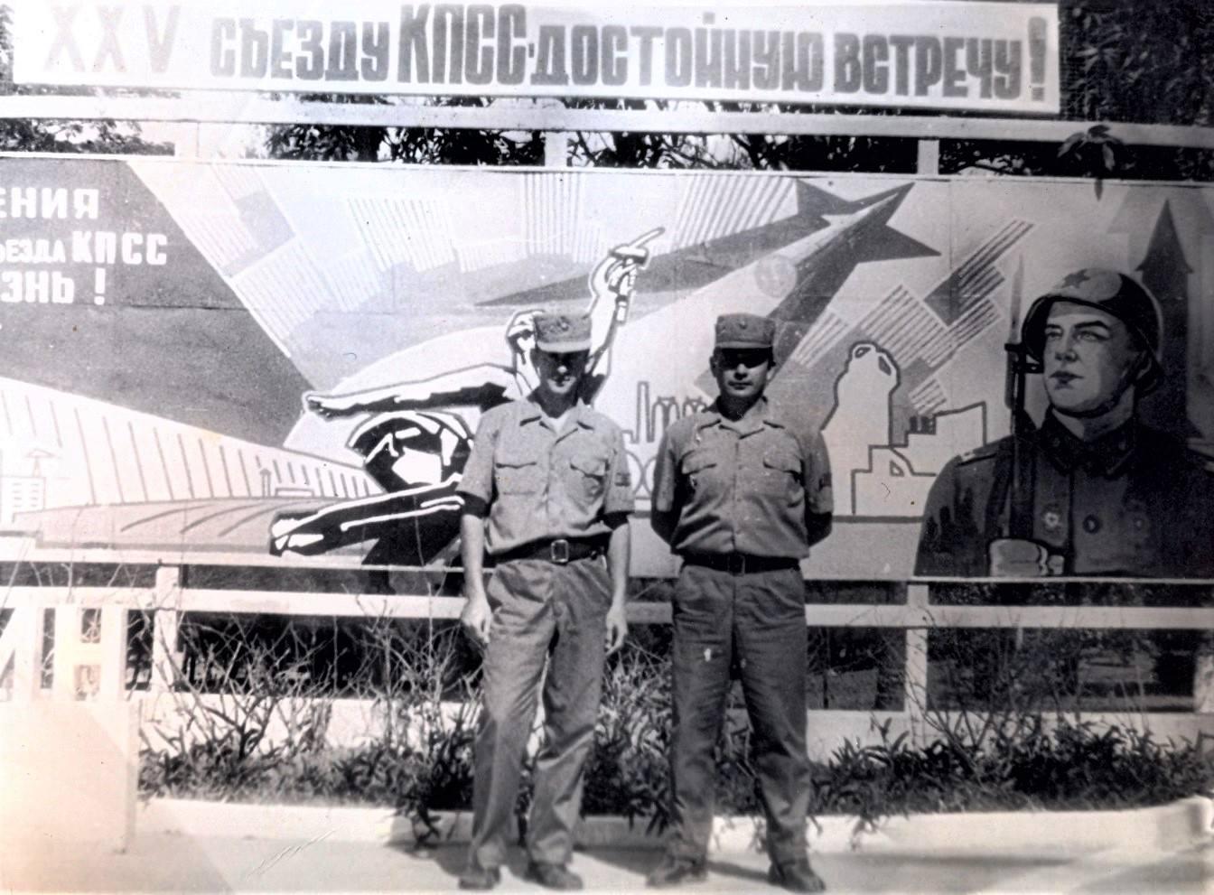 Ветров Виталий. Воспоминания военного ветеринара, 1974-1976