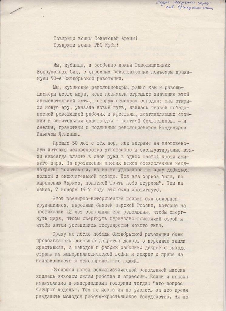 Карпов Николай. Записки замполита роты, Нарокко (1967-1969)