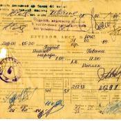 1984-02-28. Путевой лист.