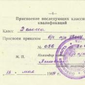 1963-1965. Удостоверение классности.