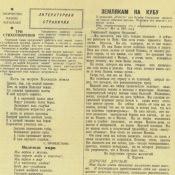 1965. Газета 20 ОМСБ.