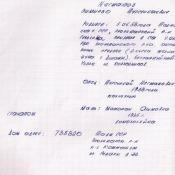 1983. Тетрадь командира взвода Вербалова Виктора Анатольевича, отдал своему замку Бабаяну на память. Составлял сам КВ. Лист 16