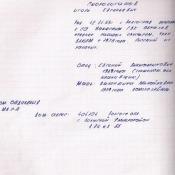 1983. Тетрадь командира взвода Вербалова Виктора Анатольевича, отдал своему замку Бабаяну на память. Составлял сам КВ. Лист 17