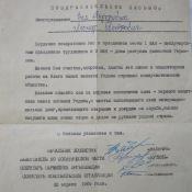 1969-04-20. Поздравительное письмо родителям.