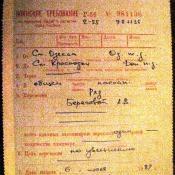 1987-07-06. Воинское требование.