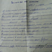 1991-03-25. Записка об аресте, лист 1