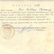 199Х. Справка для предъявления по месту требования.