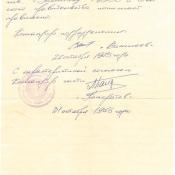 1975-10-31. Служебная армейская характеристика, 2 лист