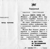 1971-09-23. Приказ о присвоении очередного воинского звания.