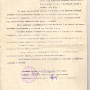 1973-11-24. Служебная характеристика