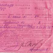1991-06-01. Повестка в армию.