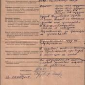 1971-10-22. Анкета на призывника.