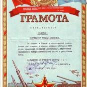 1984-10-16. Грамота