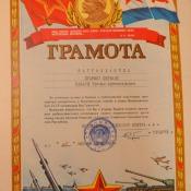 1984-04-25. Грамота