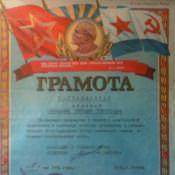 1984-05-07. Грамота