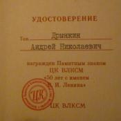 1979. Памятное удостоверение