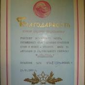 1985-02-19. Грамота