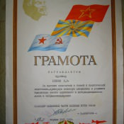 1985-04-18. Грамота