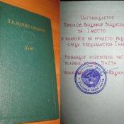 1985-01-ХХ. Книга «Хлеб», автор Мамин-Сибиряк, награда за победу в конкурсе на лучшего радиомеханика среди специалистов I класса.
