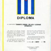 1978-05-21. Диплом.