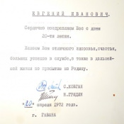 1972-04-20. Поздравление с 20-тилетием