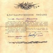 1963-03-15. Благодарственое письмо на Родину