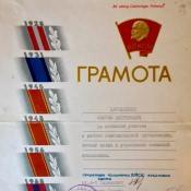 1988. Осень. Грамота. (Павловск, учебка, СССР)