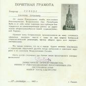 1965-09-15. Правая часть грамоты