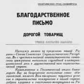 1968-05-03. Благодарственное письмо.