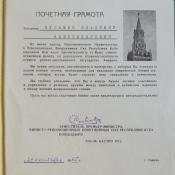 1965-09-24. Грамота, правая половина