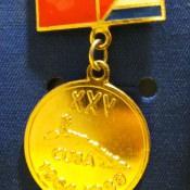 1989-06-27. Памятный знак, посвященный XXV-тию в/ч п.п. 54234-В. Аверс.