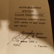 1989-06-27. Удостоверение к памятному знаку в честь XXV-летия со дня создания части. Разворот