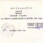 1992-09-07. За успехи в боевой работе