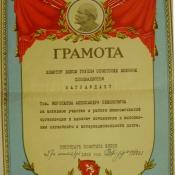1965-09-27. Грамота