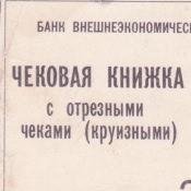 1991. Чековая книжка.