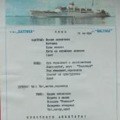 1985-11-24. Меню теплохода «Балтика»