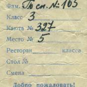 1965. Посадочный талон «Эстония».