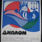1982-12-25. Диплом. «Балтика».