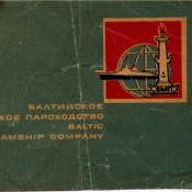 064. 1970. Посадочный талон «Надежда Крупская». Титул.