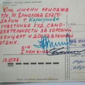1978-10-17. Благодарность экипажа теплохода «Мария Ермолова» за участие в самодеятельности