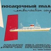 Посадочный талон на теплоход «Мария Ульянова» - титульная сторона