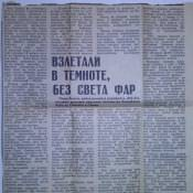 1973. Статья из газеты «Комсомольская правда»