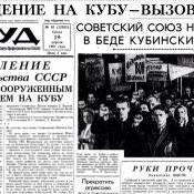 1961-04-16. Газета «Труд». 1 полоса