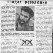 1973. Газета «Информационный бюллетень». Статья «Солдат революции». Начало.