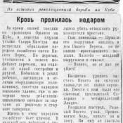 1973. Газета «Информационный бюллетень». Статья «Кровь пролилась недаром».