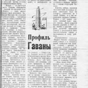 1973. Газета «Информационный бюллетень». Статья «Профиль Гаваны».