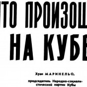 Огонёк 1959 № 13(1658) (Mar 22, 1959)-23 (страница 17, нижняя половина)