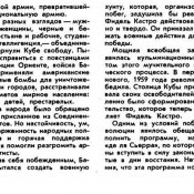 Огонёк 1959 № 13(1658) (Mar 22, 1959)-24 (страница 18, нижняя половина)