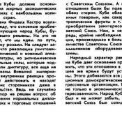 Огонёк 1959 № 13(1658) (Mar 22, 1959)-25 (страница 19, нижняя половина)